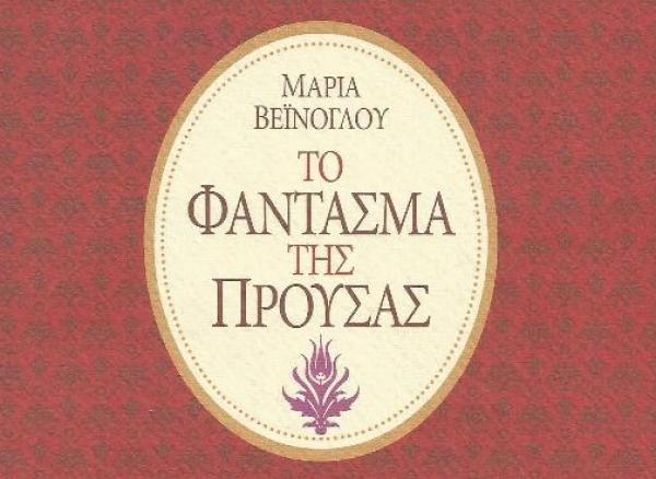 prokopi-nea-anakoinvseis-biblio-to fantasma-ths proysas (Demo)